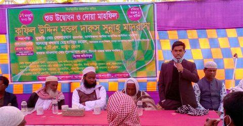 ঝিনাইগাতীতে কফিল উদ্দিন মন্ডল দারুস্ সুন্নাহ্ মাদ্রাসা'র শুভ উদ্বোধন
