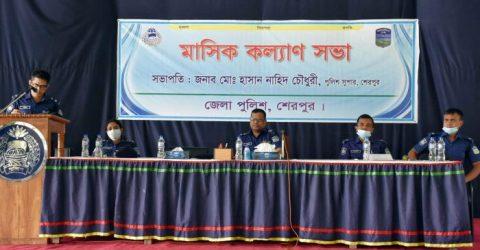 শেরপুরে জেলা পুলিশের মাসিক কল্যাণ সভা অনুষ্ঠিত