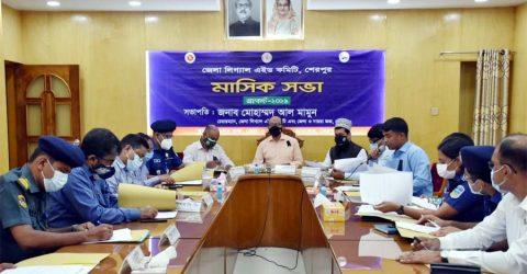 শেরপুরে জেলা লিগ্যাল এইড কমিটির মাসিক সভা অনুষ্ঠিত